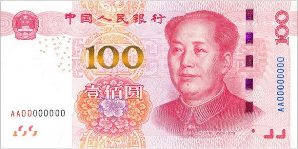 Der neue 100 Yuan Schein